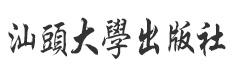 汕头大学出版社