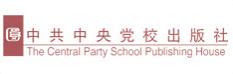 中共中央党校出版社
